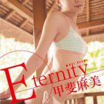 【甲斐麻美】Eternity/甲斐麻美