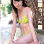 【相田美咲】「美咲頃」相田美咲 1st.DVD