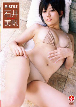 【石井美帆】M-STYLE 石井美帆