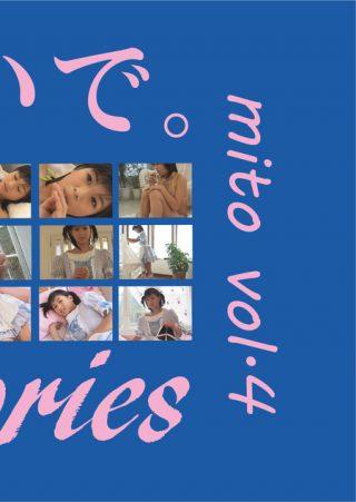 【那須瞳】mito vol.4 /みと