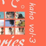 【かほちゃん】kaho vol.3 /  かほ