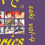 【さき】saki vol.4 / さき