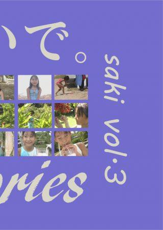 【さき】saki vol.3 / さき
