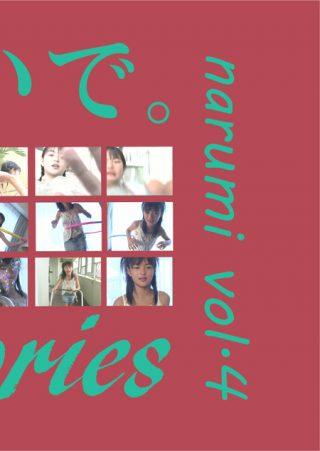 【なるみ】narumi vol.4 / なるみ