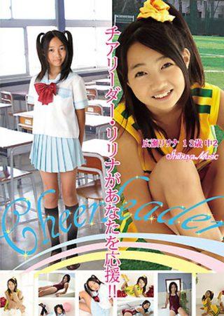 【広瀬リリナ】広瀬リリナ 13歳 チアリーダー・リリナがあなたを応援!!