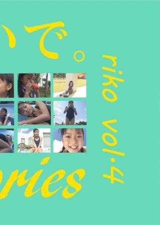 【りこ】riko vol.4 / りこ