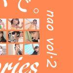 【なお】nao vol.2 / なお