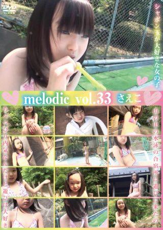 【さえこ】melodic vol.33 / さえこ