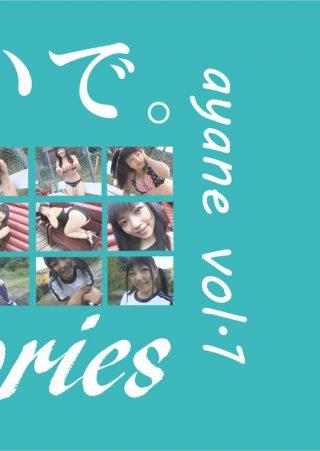 【あやね】ayane vol.1 / あやね