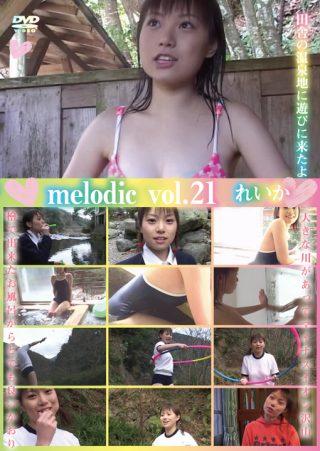 【れいか】melodic vol.21 / れいか