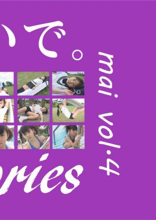 【まい】mai vol.4 / まい