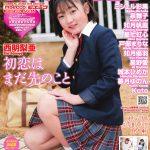 【西明梨亜】moecco(モエッコ) vol.85 動画+PDF書籍セット