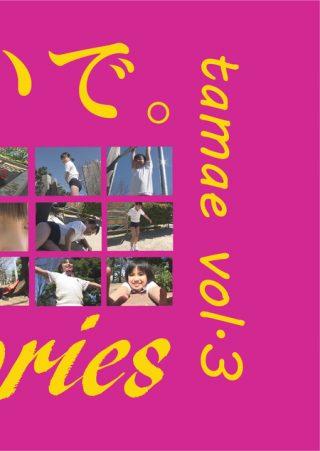 【たまえ】tamae vol.3 / たまえ