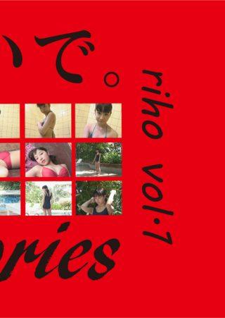 【りほ】riho vol.1 / りほ
