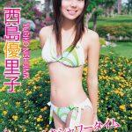 【西島優里子】西島優里子/ときめきシャワータイム
