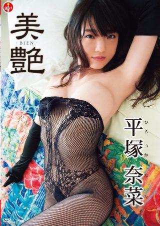 【平塚奈菜】美艶-Bien- / 平塚奈菜