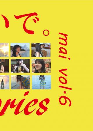 【まい】mai vol.6 / まい