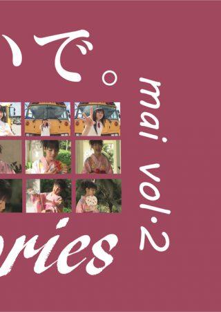 【まい】mai vol.2 / まい