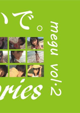 【めぐ】megu vol.2 / めぐ