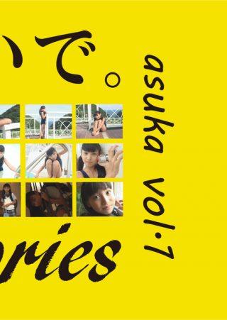 【あすか】asuka vol.1  / あすか