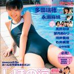 【しほの涼】moecco(モエッコ) vol.1 動画+PDF書籍セット