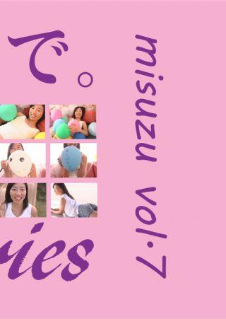 【みすず】misuzu vol.7 / みすず