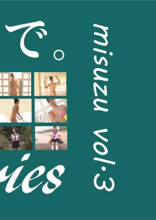 【みすず】misuzu vol.3 / みすず