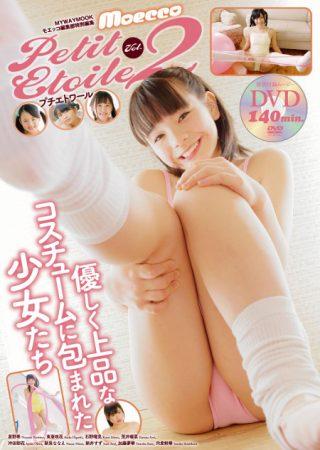 【星野希】moecco PetitEtoile Vol.2 プチエトワール Vol.2