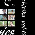 【ちりか】chirika vol.6 / ちりか