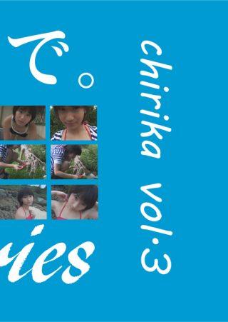 【ちりか】chirika vol.3 / ちりか