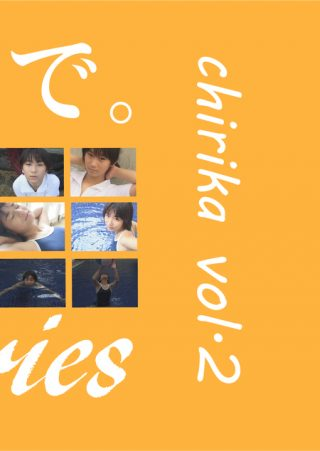 【ちりか】chirika vol.2 / ちりか