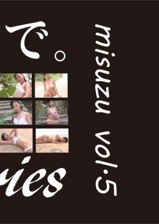 【みすず】misuzu vol.5 / みすず