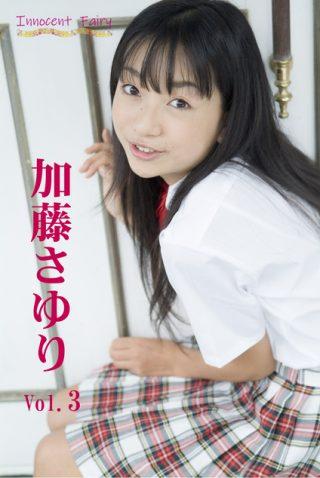 【加藤さゆり】加藤さゆり Vol.3