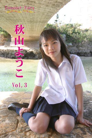 【秋山ようこ】秋山ようこ Vol.3