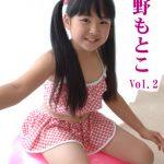 【慶野もとこ】慶野もとこ Vol.2