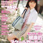 【葉月らん】moecco(モエッコ) vol.26 動画+PDF書籍セット