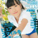 【大橋優花】moecco(モエッコ) vol.25動画+PDF書籍セット