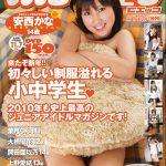 【安西かな】moecco(モエッコ) vol.24 動画+PDF書籍セット