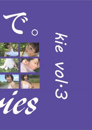 【けい】kei vol.3 / けい