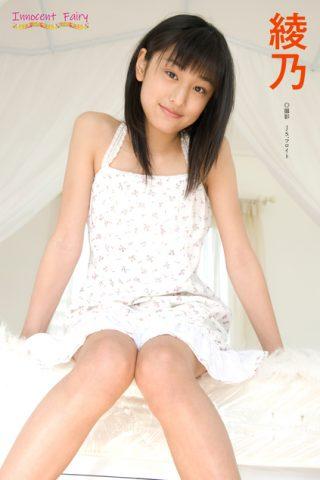 【綾乃】綾乃 Vol.1