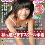 【葉月めぐ】moecco(モエッコ) vol.23動画+PDF書籍セット