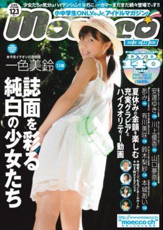 【一色美鈴】moecco(モエッコ) vol.22 動画+PDF書籍セット
