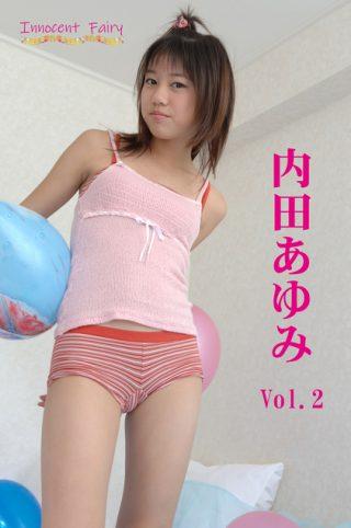 【内田あゆみ】内田あゆみ Vol.2