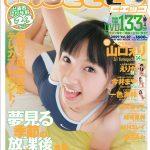 【山口えり】moecco(モエッコ) vol.20 動画+PDF書籍セット