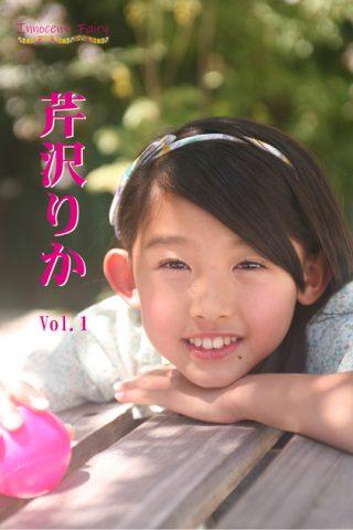 【芹沢りか】芹沢りか Vol.1