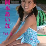 【岡本あいな】岡本あいな Vol.2