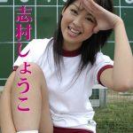 【志村しょうこ】志村しょうこ Vol.1