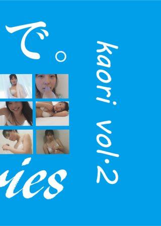 【かおり】kaori vol.2 / かおり