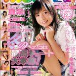 【真奈】moecco(モエッコ) vol.12 動画+PDF書籍セット