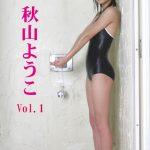 【秋山ようこ】秋山ようこ Vol.1